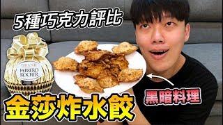 【狠愛演】金沙炸水餃,5種巧克力評比!『暗黑料理?』