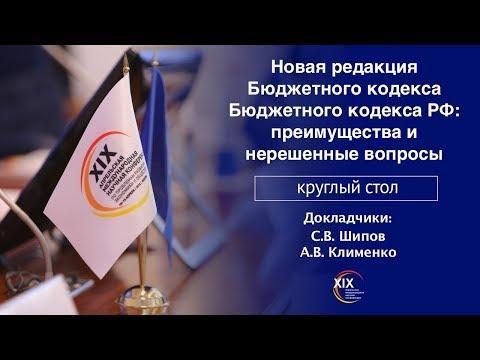 Новая редакция Бюджетного кодекса Российской Федерации: преимущества и нерешенные вопросы