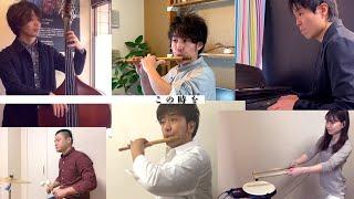 kogakusyu翔メンバーがテレワークで新曲「この時を」を演奏!