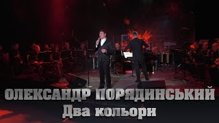 Олександр Порядинський - Два кольори
