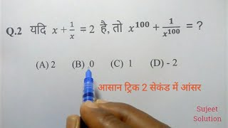 Algebra ( बीजगणित ) // For - RAILWAY NTPC, GROUP D, SSC, CHSL, MTS, BANK