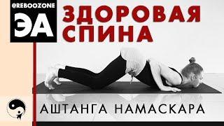 ЙОГА ДЛЯ СПИНЫ И ПОЗВОНОЧНИКА. Лечение позвоночника с помощью йоги. Упражнения для спины