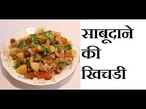 Sabudana Khichdi Recipe / Sago Khichdi /Non sticky / Phalahari recipe /Vrat Recipe/ Navratri recipe