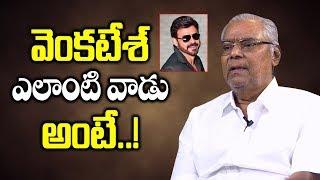 వెంకటేష్ ఎలాంటివాడు అంటే | Kota Srinivasa Rao about Hero Venkatesh | Telugu News