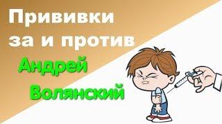 Прививки за и против. Андрей Волянский. Вакцинация. Одесса. Прививка. Корь. Грипп. Дети. ЗОЖ.
