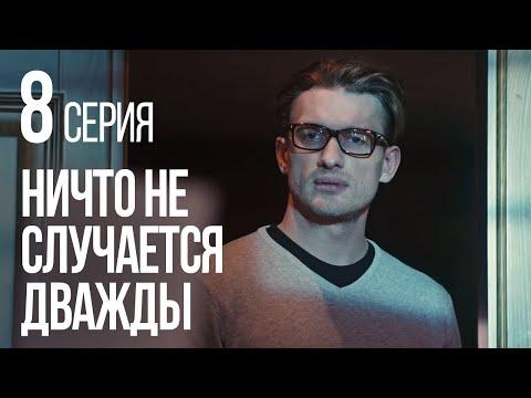 Фото НИЧТО НЕ СЛУЧАЕТСЯ ДВАЖДЫ. Серия 8. 2019 ГОД!