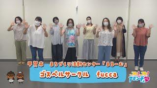 甲賀市でゴスペルをするなら!「ゴスペルサークル fucca」甲賀市まちづくり活動センター「まるーむ」