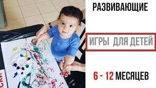 РАЗВИВАЮЩИЕ ИГРЫ ДЛЯ ДЕТЕЙ ОТ 6 - 12 МЕСЯЦЕВ