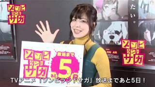 オリジナルTVアニメ「ゾンビランドサガ」放送カウントダウン動画「放送まであと5日!」ゆうぎり役衣川里佳