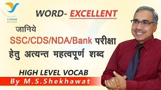 Vocab for Competitive Exams | EXCELLENT | Yuwam | High Level Vocab | English | Man Singh Shekhawat