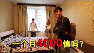 俄罗斯美女和中国男友同居租屋一个月4000元,我感觉这价格不值—【Russian renting】