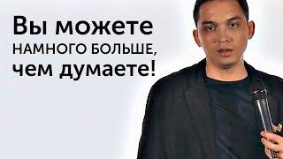 Вы можете намного БОЛЬШЕ, чем сами о себе думаете! | Петр Осипов и Михаил Дашкиев. Бизнес Молодость