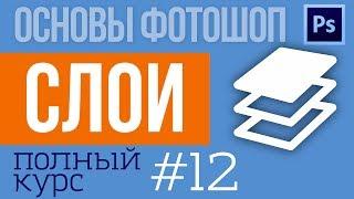 Слои в Фотошопе - Уроки по Русифицированному Фотошопу! №12