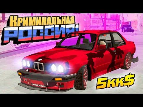 САМЫЙ ДОРОГОЙ ТЮНИНГ BMW E30! 5 ЛЯМОВ НА ПРОКАЧКУ - GTA: КРИМИНАЛЬНАЯ РОССИЯ (CRMP)