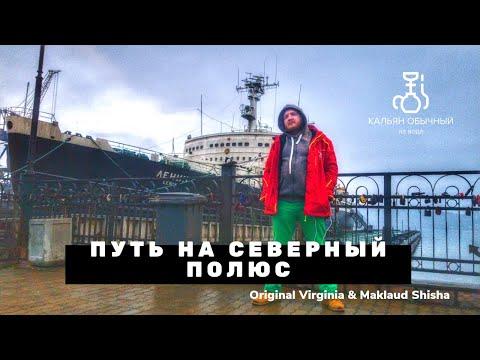 Атомный ледокол 50 лет победы – СЕВЕРНЫЙ ПОЛЮС - КАЛЬЯН ЗА $40 000 видео
