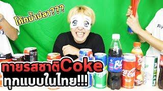 ปิดตาทายโค้กทุกชนิดในประเทศไทย!!!