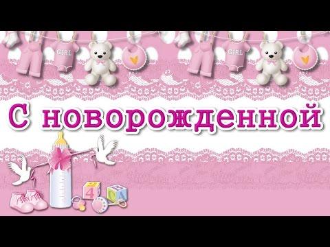 С новорожденной . ❁Красивое поздравление❁. Поздравление с рождением девочки .HD