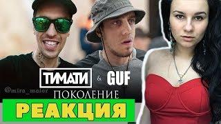 РЕАКЦИЯ на Тимати feat. GUF - Поколение (ПАРОДИЯ) Чоткий паца