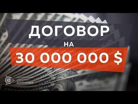 Двигатели Дуюнова  - Проект договора на $ 30 000 000 о создании совместного предприятия