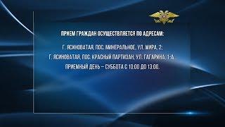 В Ясиноватой увеличено количество участковых пунктов полиции