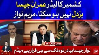 Noor Ul Arfeen on Maryam Nawaz | Meri Jang | 11 july 2021 | Complete Episode