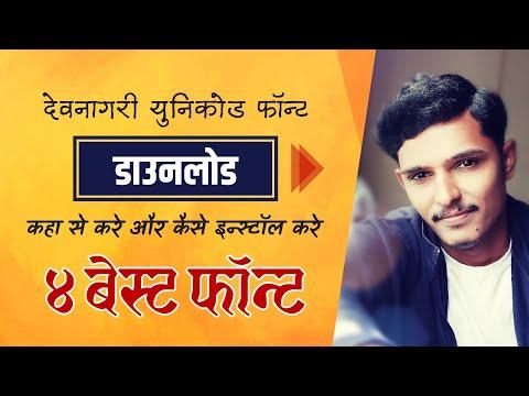 How to Download & Install Devanagari Unicode Marathi/Hindi Fonts