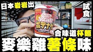 【試食】日本岩岩出!『麥樂雞薯條味』合味道杯麵🙄