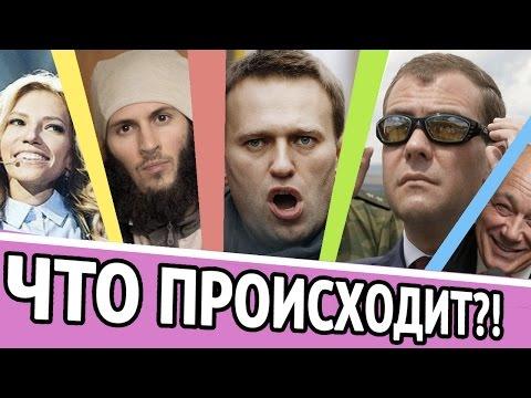 Медведев СПЕЦАГЕНТ? Навальный продался ГОСДЕПУ?! Мария Говори