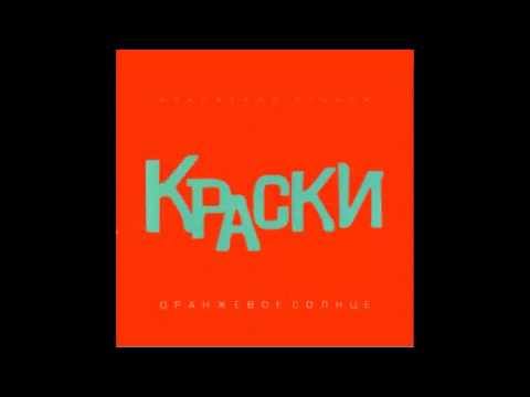 группа Краски - Оранжевое солнце | Русская музыка 2013