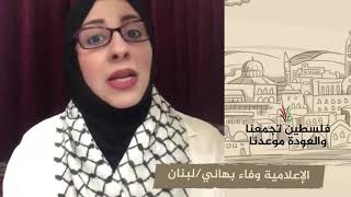 انتماء 2020: وفاء بهاني – إعلامية فلسطينية – لبنان