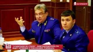 Ройзмана допрашивают об убийстве Ледовской