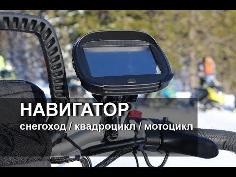 Neoline MOTO2 | Навигатор для снегохода, квадроцикла и мотоцикла