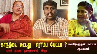 காந்தியை சுட்டது சரி என்று பேசும்  உமா யார்? / மணி அமுதன் /Maniamuthan About Uma Anand Controversy