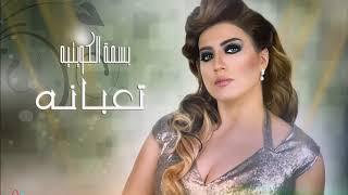 بسمة الكويتيه تعبانه