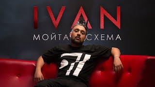 IVAN - Moyta shema (Official 4k video) / ИВАН - МОЙТА СХЕМА