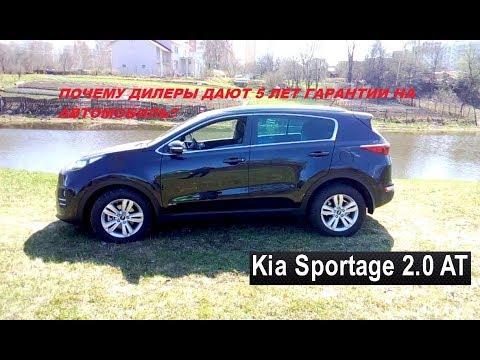 Kia Sportage: почему дилеры дают 5 лет гарантии на автомобиль?