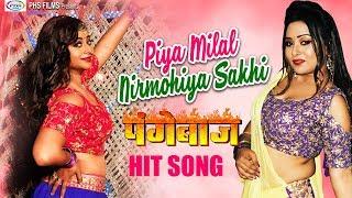 Piya Milal Nirmohiya Sakhi   PANGEBAAZ   Prem   - YouTube