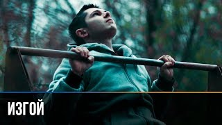 OUTCAST (2017) Street Workout movie about straight edge boy