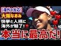 【海外の反応】衝撃!大阪なおみ選手が全豪オープンテニスで見せた快挙と人柄に海外が魅了され、感動と絶賛の声www