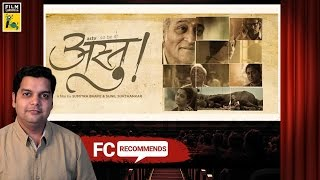 Astu - So Be It | FC Recommends | Amol Parchure | Marathi Movie Recommendation