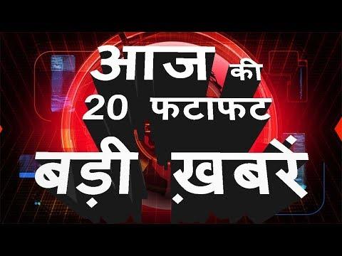 Breaking news   आज की बड़ी ख़बरें   Speed news   Nonstop news   mobile news 24