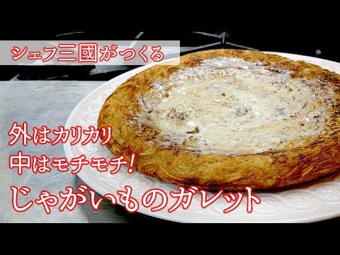 , title : '【シェフ三國の簡単レシピ】つなぎは使わない!じゃがいものガレットの作り方 | オテル・ドゥ・ミクニ