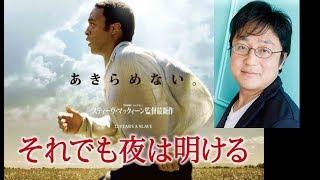 それでも夜は明ける-町山智浩が紹介評価第86回アカデミー賞作品賞
