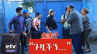 "Betoch | ""ጉዟችን..!!"" Comedy Ethiopian Series Drama Season break #1"