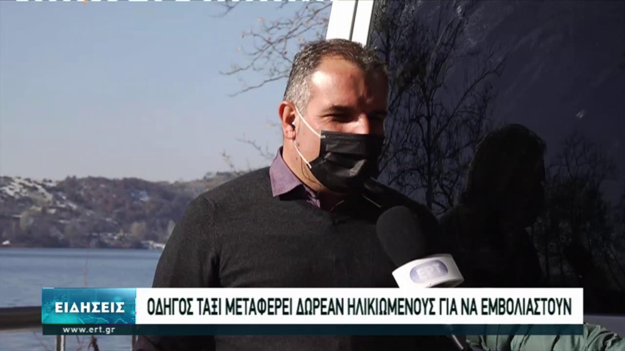 Καστοριά: Ταξιτζής μεταφέρει δωρεάν ηλικιωμένους για να εμβολιαστούν | 19/01/2021 | ΕΡΤ