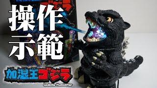 操作示範登場!加濕王哥吉拉GodzillaHumidifier加湿王ゴジラ