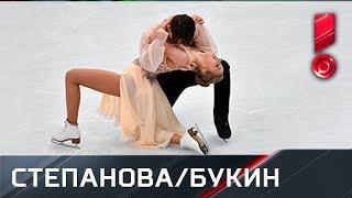 Произвольная программа танцев на льду пары Александра Степанова и Иван Букин. Чемпионат Европы