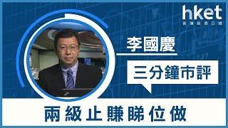 李國慶:兩級止賺睇位做(2019年3月25日)