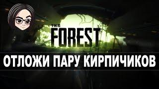 The Forest | Отложи пару кирпичиков