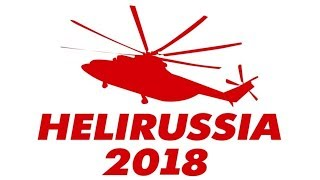 HeliRussia 2018 - много, много вертолетов